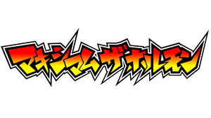 Maximum the Hormone by knozos