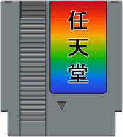 NES Cartridge - Rainbow 2 by Shocked-Quartz