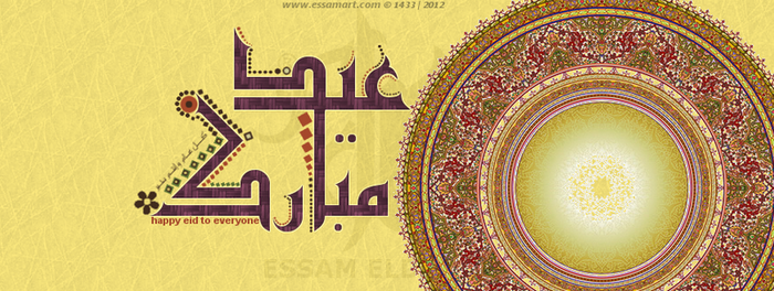 Happy Eid by Essam-Z