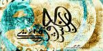 Eager calligraphy art by calligrafer