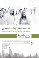 rayhana Res. 07 by ahmedbahey