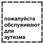 Russian Please Cater for Autism stamp by dev-catscratch