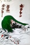 Disturbing Sonozaki by valentia-sparrow