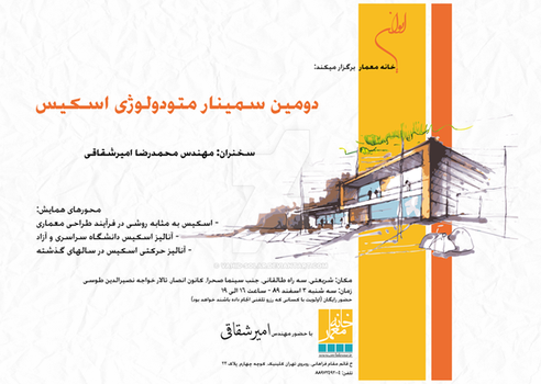 Architect House - Poster 02 by vahid-solar