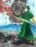 Green Dragon Jian Ao by alysia