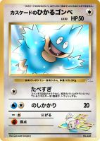 010/015 - Cascade's Shining Munchlax by cscdgnpry