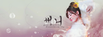 header sunny for ssvn by JeedoriFox