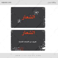B-Card 2 by LIFE-VOICE