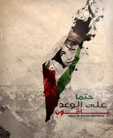 we all Palestine by iQart91