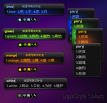 LightStyle colors for sogou pi by htsbai