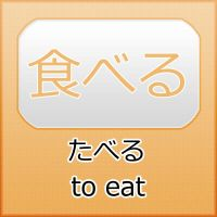 Ru-Verb: to eat by LearningJapanese