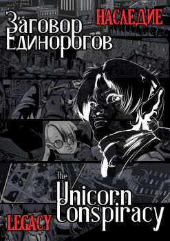 The Unicorn Conspiracy Teaser2 by Xatchett