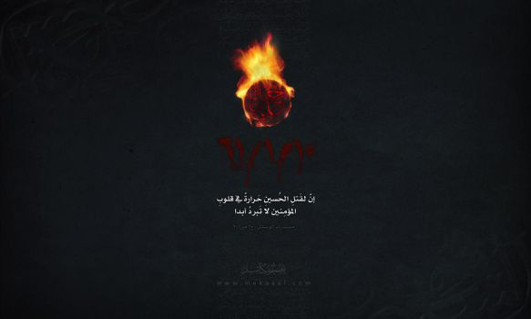 Non Muslim Perspective On The Revolution Of Imam Hussain: Explore Muharram On DeviantArt