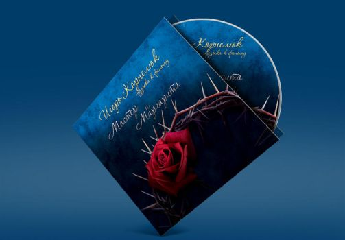Master and Margaret CD by Allmustbebeautiful
